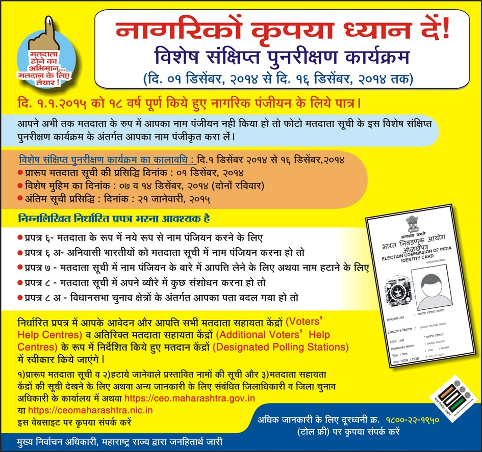 Special Summary Revision Program to enroll name in voter list